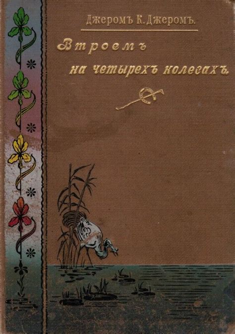 First edition in Russian of Jerome K
