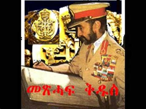 HAILE SELASSIE I Testimony - On The Holy Bible & the